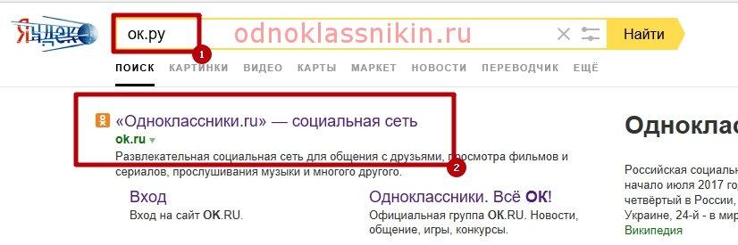 рег.ок.ру 1