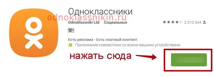 рег.ок.ру 10