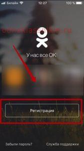 рег.ок.ру 11