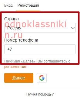 рег.ок.ру 3