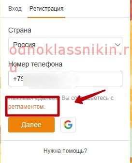 рег.ок.ру 4