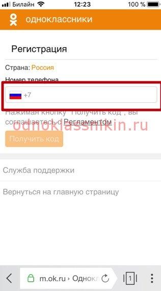 рег.ок.ру 9