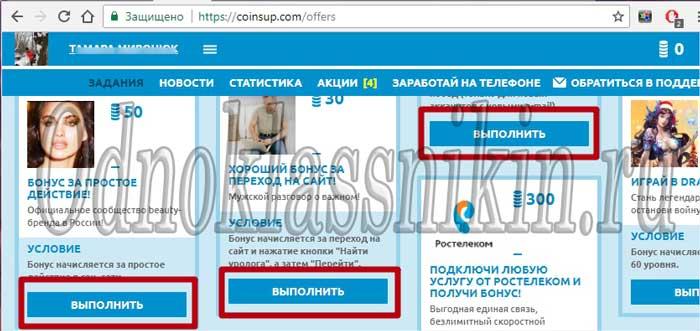 Работа на сайте coinsup.com