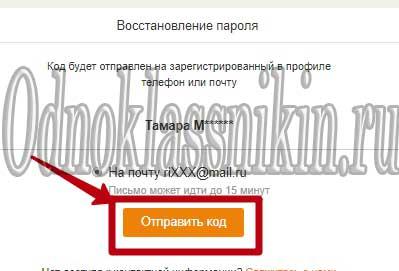 Восстановление пароля через почту