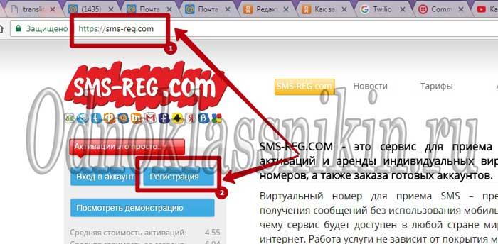 Регистрация в через reg.com