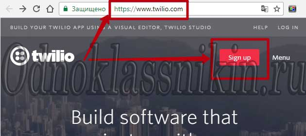 Регистрация с помощью twilo