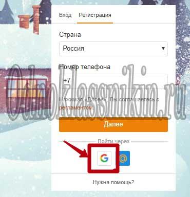 Регистрация через аккаунт Google