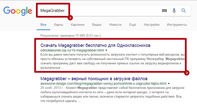 Поиск MegaGrabber