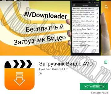 AVDownloader