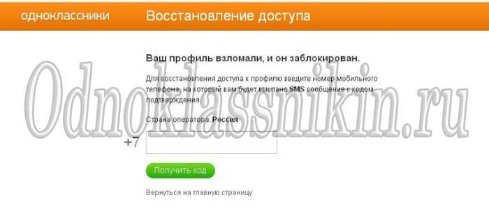 Страница заблокирована