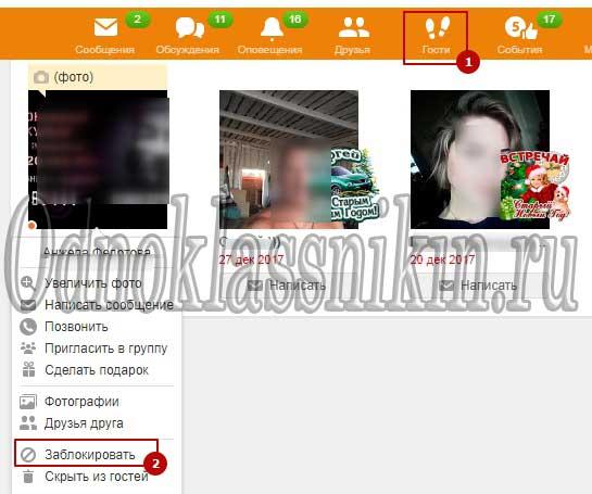 Заблокируем гостя в Одноклассниках