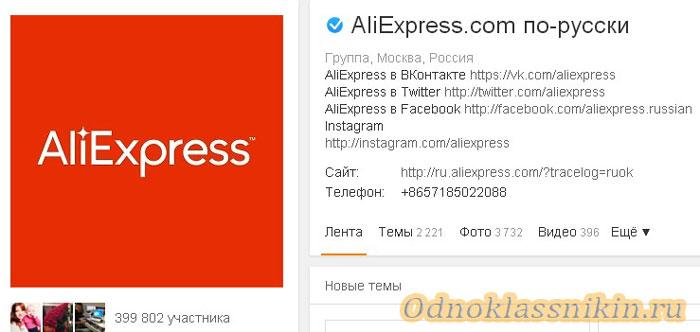 Группа Алиекспресс