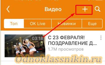 Загрузка видео в приложении