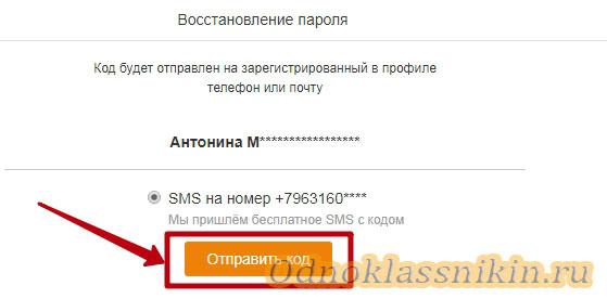 Отправить код на телефон