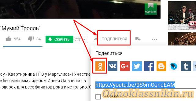 Поделиться видео
