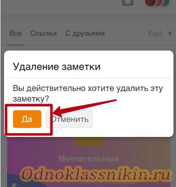 Подтвердить удалить заметку - мобильная версия