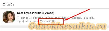 Дата создания профиля