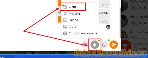 Отправить файл