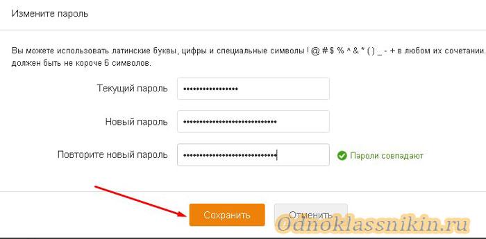 Сменить пароль