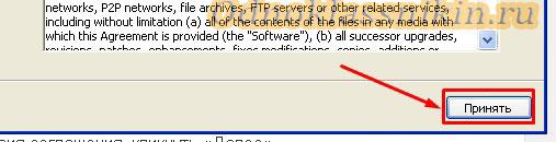 Установка SaveFromNet