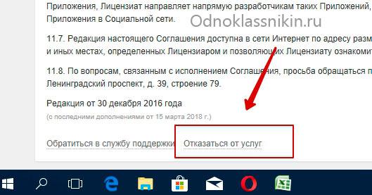 обойти-чс-4