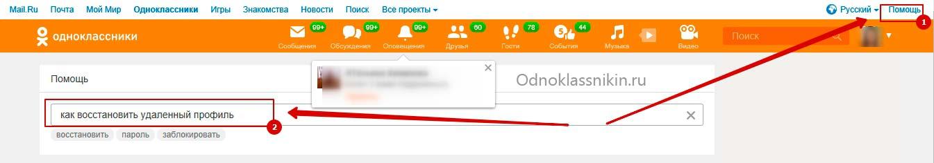 обойти-чс-6