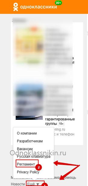 заблокировать страницу