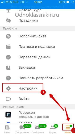 закрыть-профиль