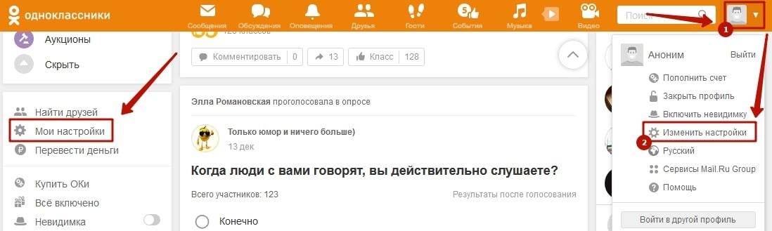 Как правильно настроить Одноклассники 1-min