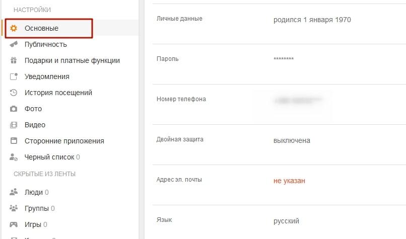 Как правильно настроить Одноклассники 2-min