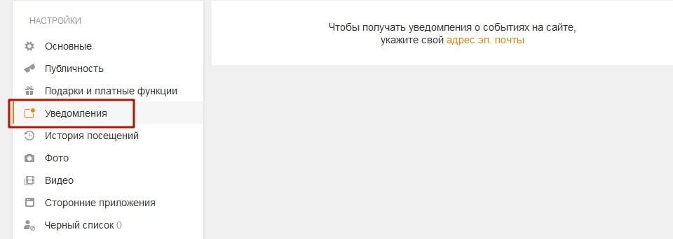 Как правильно настроить Одноклассники 4-min