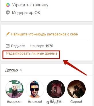 Как правильно настроить Одноклассники 5-min