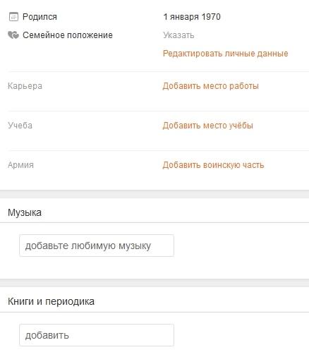 Как правильно настроить Одноклассники 6-min