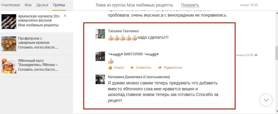 Бесплатная накрутка подписчиков в Одноклассниках 2-min