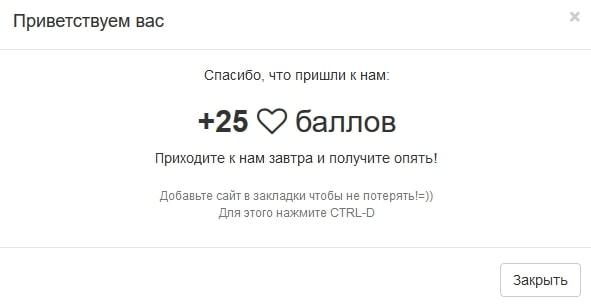 Бесплатная накрутка подписчиков в Одноклассниках 4-min