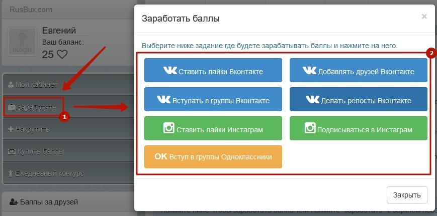 Бесплатная накрутка подписчиков в Одноклассниках 5-min