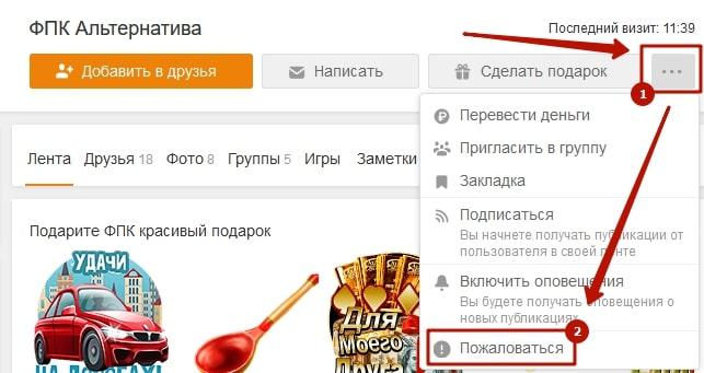 Как пожаловаться администратору в Одноклассниках 1-min