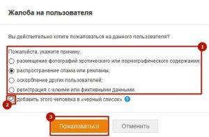 Как пожаловаться администратору в Одноклассниках 2-min