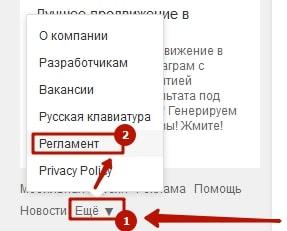 Как пожаловаться администратору в Одноклассниках 3-min