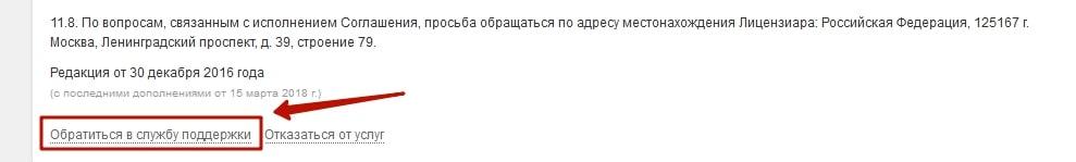 Как пожаловаться администратору в Одноклассниках 4-min