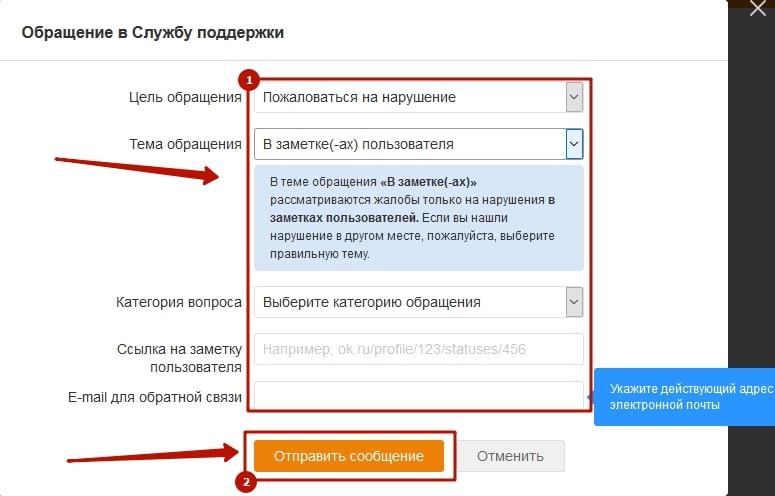 Как пожаловаться администратору в Одноклассниках 5-min