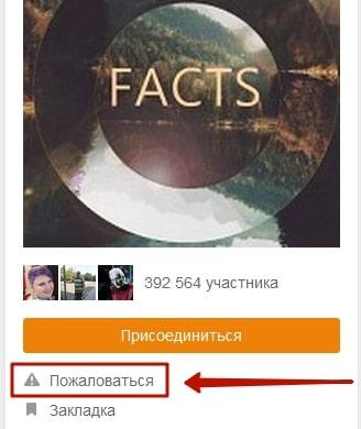 Как пожаловаться администратору в Одноклассниках 6-min