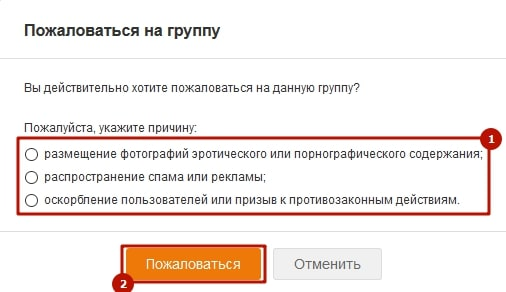 Как пожаловаться администратору в Одноклассниках 7-min