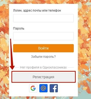 Как удалить страницу в Одноклассниках 3-min