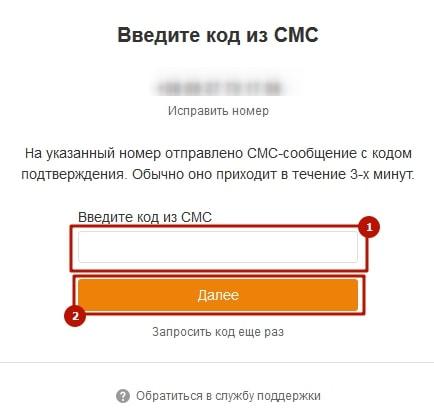 Как удалить страницу в Одноклассниках 4-min
