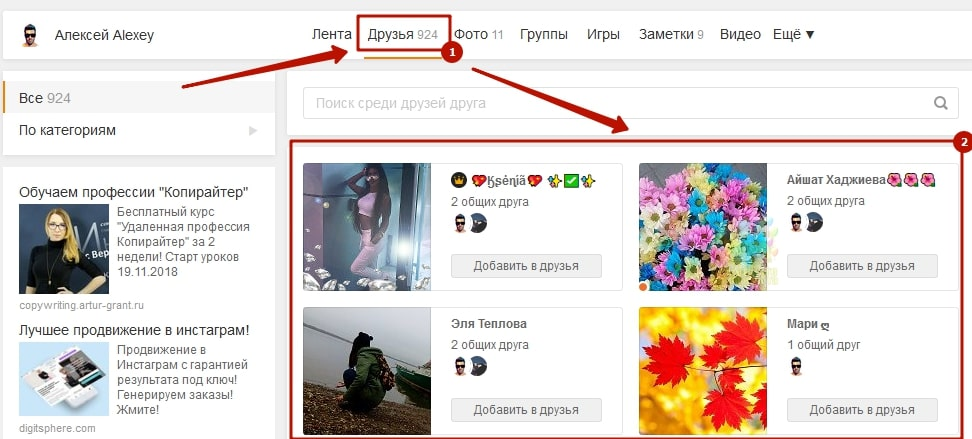 Как узнать номер телефона друга в Одноклассниках 1-min