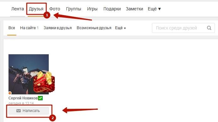 Как в Одноклассниках отправить сообщение сразу всем друзьям 1-min