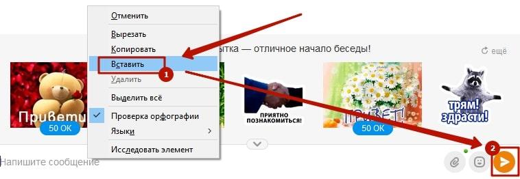 Как в Одноклассниках отправить сообщение сразу всем друзьям 3-min