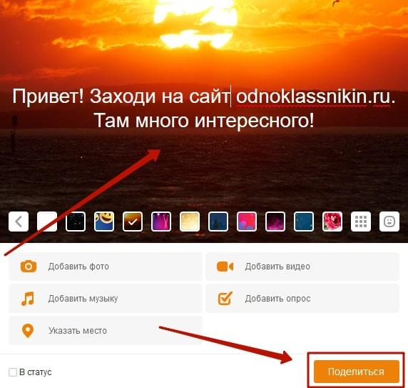 Как в Одноклассниках отправить сообщение сразу всем друзьям 4-min