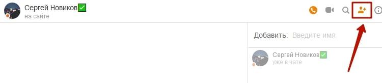 Как в Одноклассниках отправить сообщение сразу всем друзьям 5-min